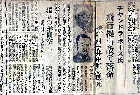 Clipping from Japanese newspaper, published on 23 August 1945, reporting the death of Bose and General Tsunamasa Shidei of the Japanese Kwantung Army in Japanese-occupied Manchuria. Image courtesy: Wikimedia